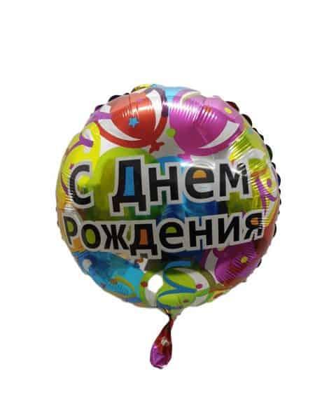 יום הולדת שמח ברוסית
