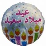 בלון-יון-הולדת-בערבית