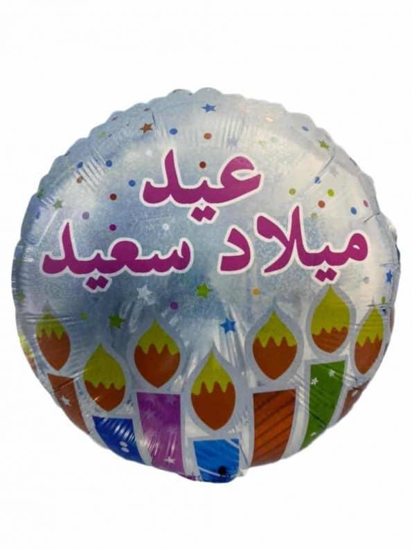 בלון יום הולדת בערבית