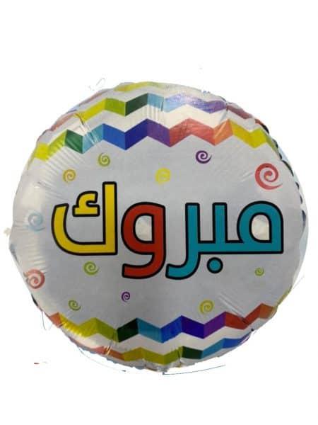 בלון מילר מזל טוב בערבית
