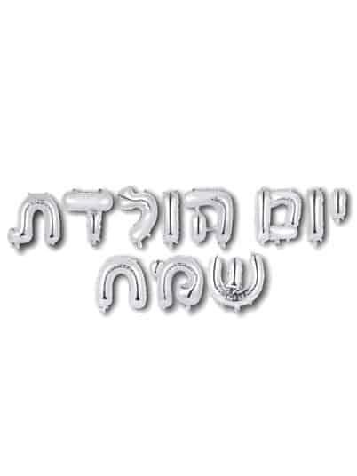יום הולדת עברית