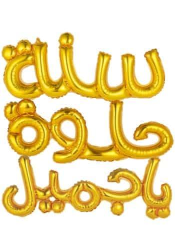 בלון בערבית